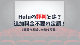 Hulu(フールー)の評判は悪い?二週間お試し無料で定額見放題!料金や観れる作品を紹介