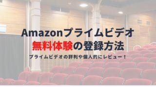 Amazonプライムビデオは無料体験で見放題が可能|登録方法や評判を解説!