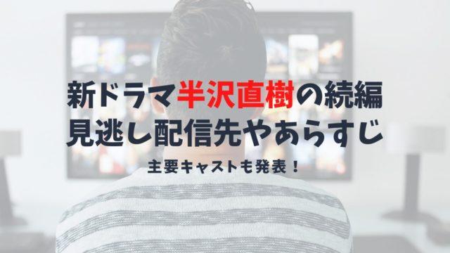 ドラマ『半沢直樹』の続編の見逃し配信|あらすじや動画配信先を紹介