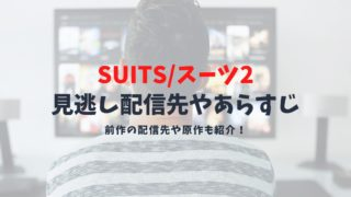 【ドラマSUITS/スーツ2の見逃し配信先】織田裕二主演・原作とドラマ再放送予定先