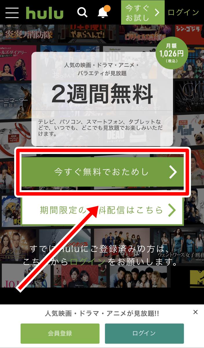 Huluの登録手順1