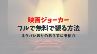 【映画ジョーカーのあらすじ】ネタバレ・考察!見放題で観れる配信先は?