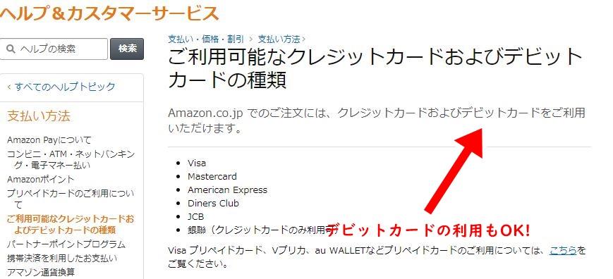 デビットカードは幅広い国際ブランドが適用可能