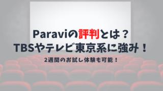 Paraviの評判は悪い?二週間お試し無料でTBS系の見逃し配信が観れる!料金や観れる作品を紹介