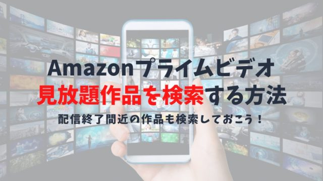 Amazonプライムビデオ内で無料の見放題を探す方法|レンタルの見分け方マニュアル