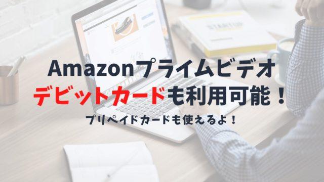 AmazonプライムビデオはデビットカードやVプリカは利用可能?支払い方法の選択肢を紹介!