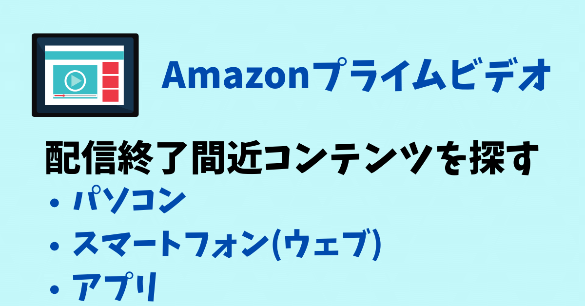 Amazonプライム・ビデオで配信終了直前のコンテンツを探す方法