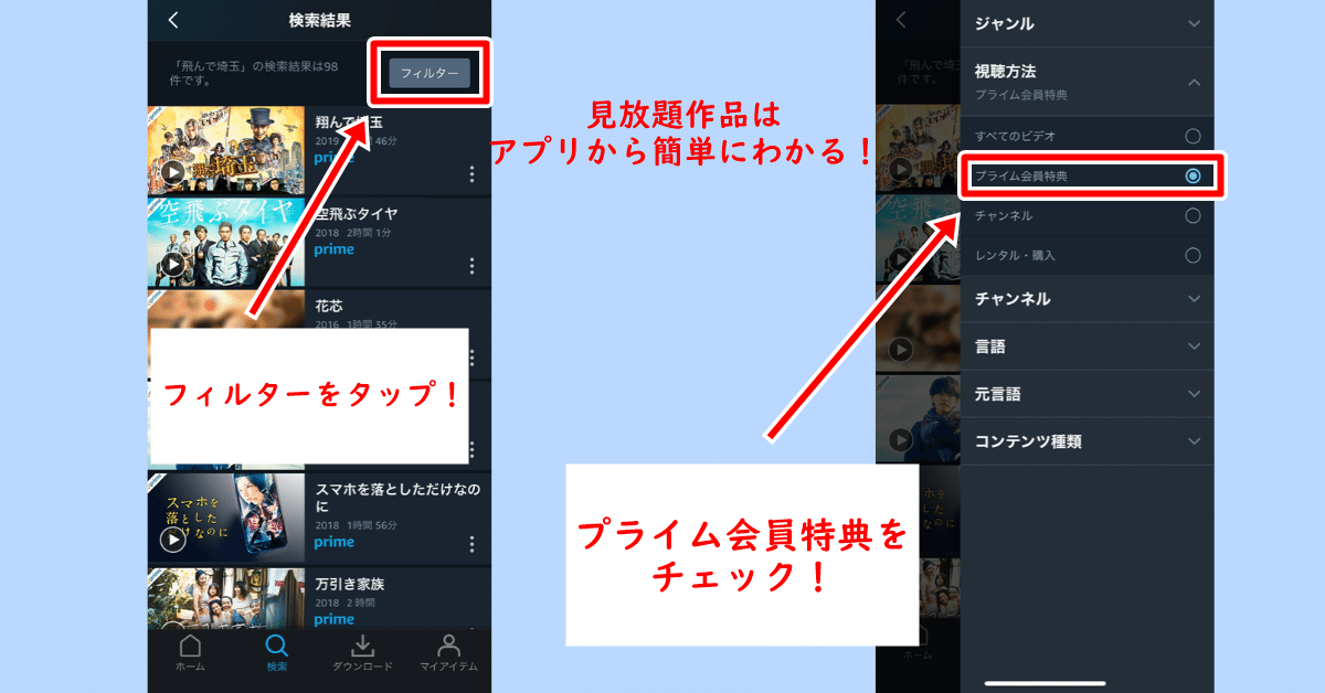 Amazonプライムビデオ内で見放題を探す方法|AmazonビデオとAmazon Prime Videoの違い