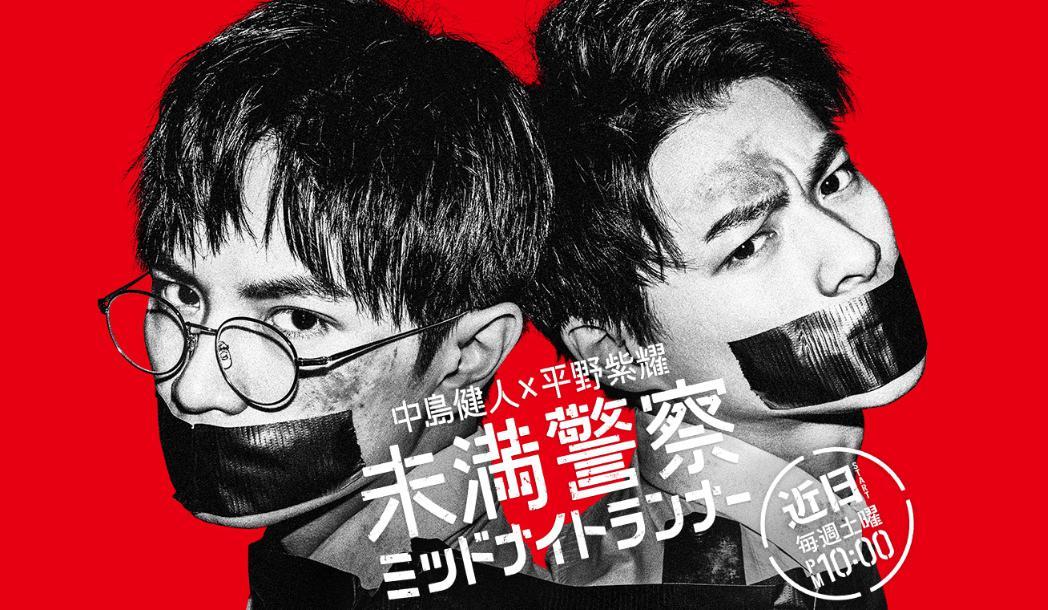 中島健人と平野紫耀がW主演ドラマ/未満警察 ミッドナイトランナーのあらすじと原作
