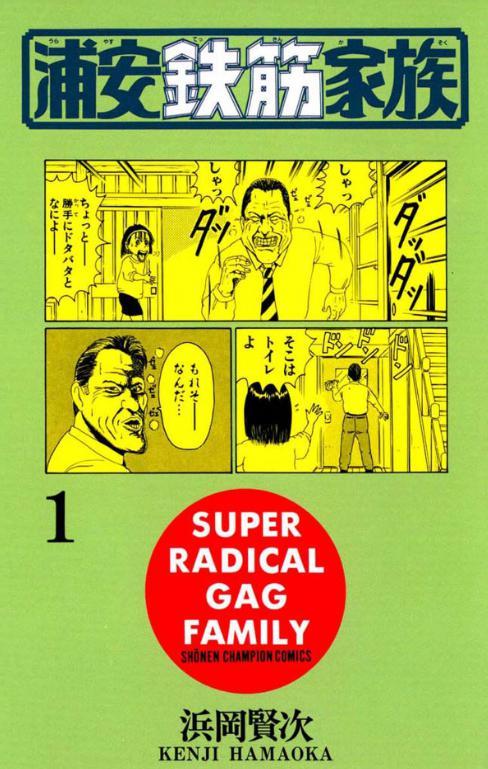 ドラマ浦安鉄筋家族の原作は漫画浦安鉄筋家族!