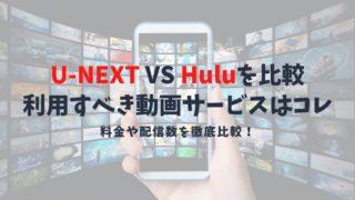 U-NEXT(ユーネクスト)とHulu(フールー)を完全比較|利用すべき動画配信サービスはどっち?